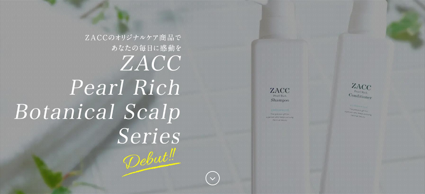 パールリッチシャンプー&コンディショナー|ZACC